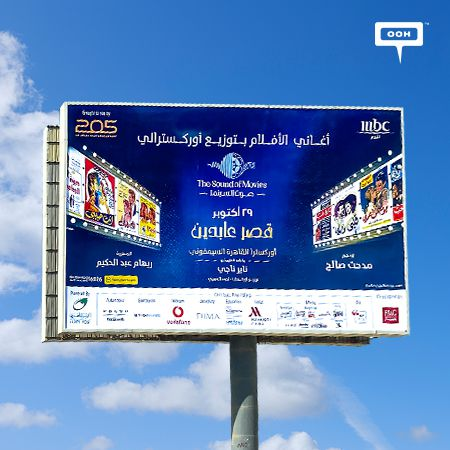 MBC and 205 AN ARKAN PALM DEVELOPMENT Present The Sound of Movies on Cairo's OOH Landscape
