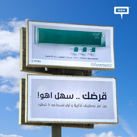 The Arab African International Bank Rises on Billboards to Facilitate Loans to Its Clients